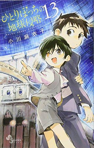 ひとりぼっちの地球侵略 (13) (ゲッサン少年サンデーコミックス)