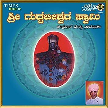Sri Gudda Lishwara Swamy Suprabhatha