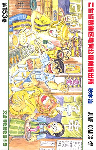こちら葛飾区亀有公園前派出所 153 (ジャンプコミックス)の詳細を見る