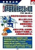 70歳雇用延長に対応! 入門図解 高年齢者雇用安定法の知識 (事業者必携)