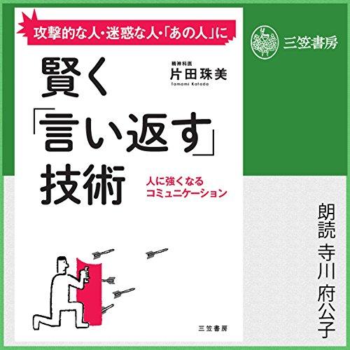 賢く「言い返す」技術 | 片田 珠美
