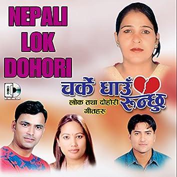 Charke Gau Runchu - Nepali Lok Dohori
