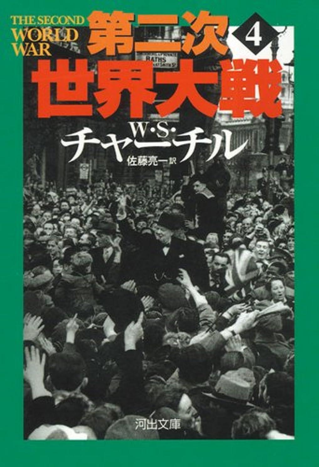 挨拶する委任カップ第二次世界大戦 4 (河出文庫)