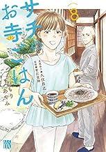 サチのお寺ごはん コミック 1-8巻セット