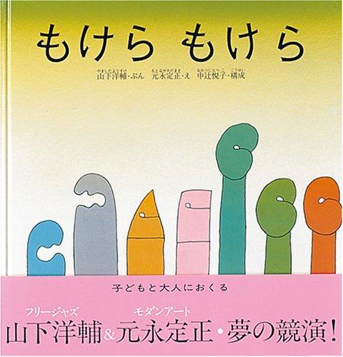 もけら もけら (日本傑作絵本シリーズ)