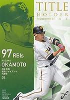 BBM ベースボールカード TH06 打点王 岡本和真 (巨) (レギュラーカード/タイトルホルダー) FUSION 2020