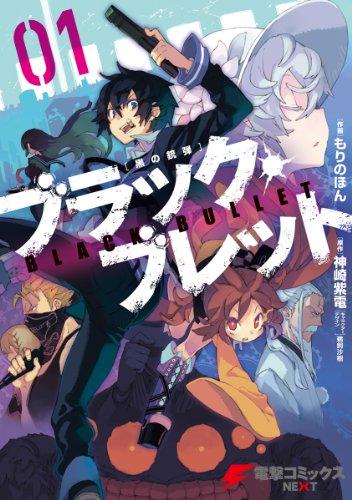 ブラック・ブレット 01 (電撃コミックスNEXT)の詳細を見る