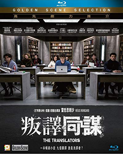 The Translators (Region A Blu-ray) (English & Chinese subtitled) French movie aka Les traducteurs / 叛譯同謀