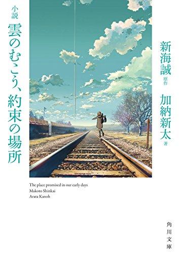 小説 雲のむこう、約束の場所 (角川文庫)