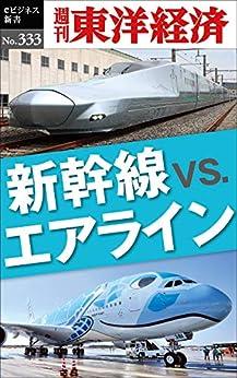 新幹線vs.エアライン―週刊東洋経済eビジネス新書No.333