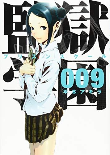 監獄学園(9) (ヤンマガKCスペシャル) - 平本 アキラ