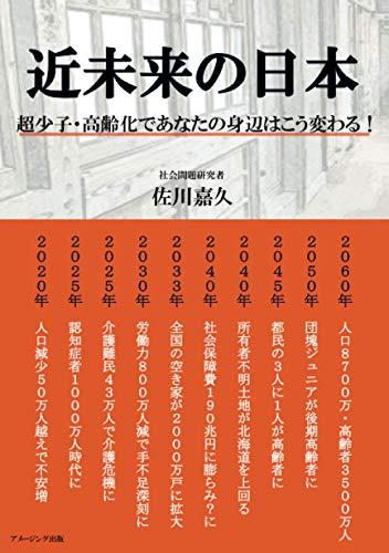 近未来の日本 超少子・高齢化であなたの身辺はこう変わる!の詳細を見る