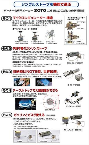 SOTO(ソト)『レギュレーターストーブ(ST-310)』