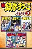新鉄拳チンミ 超合本版(3) (月刊少年マガジンコミックス)