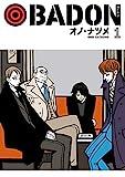 BADON (1) (ビッグガンガンコミックス)