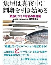 魚屋は真夜中に刺身を引き始める 鮮魚ビジネス革新の舞台裏