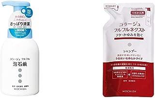 【セット買い】コラージュフルフル 泡石鹸 300mL (医薬部外品) & ネクストシャンプー うるおいなめらかタイプ (つめかえ用) 280mL (医薬部外品)