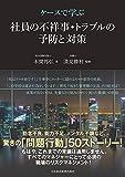 ケースで学ぶ 社員の不祥事・トラブルの予防と対策 (日本経済新聞出版)