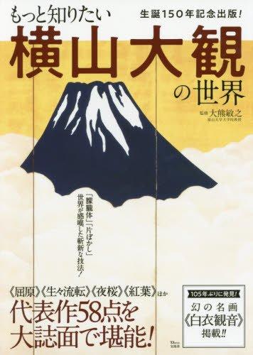 もっと知りたい 横山大観の世界 (TJMOOK)