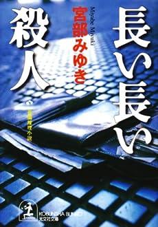 長い長い殺人』|感想・レビュー - 読書メーター