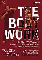 脳と体のバランスを調整する ティー(Tee)ボディワークセミナー 【フルコンクラス 編】 (DVD)