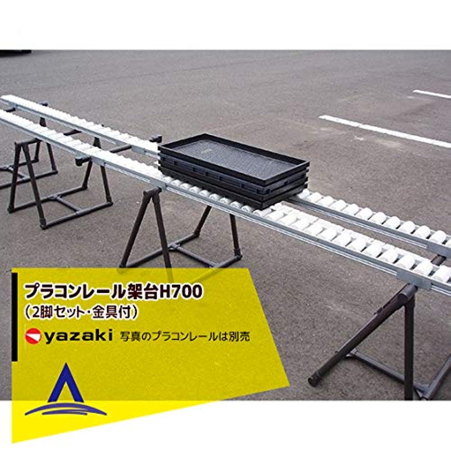 チロ持続する発掘矢崎化工 育苗箱搬送 プラコンレール架台H700(2脚セット?金具付)