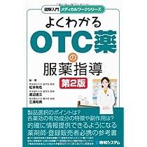図解入門メディカルワークシリーズよくわかるOTC薬の服薬指導第2版