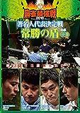 麻雀最強戦2018 著名人代表決定戦 常勝の盾 中巻[TSDV-61176][DVD]