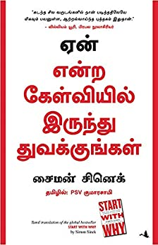 Start With Why (Tamil) (Tamil Edition) by [Simon Sinek, PSV Kumarasamy]