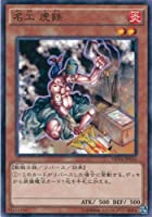 名工 虎鉄 パラレル 遊戯王 デッキカスタムパック01 dc01-jp016