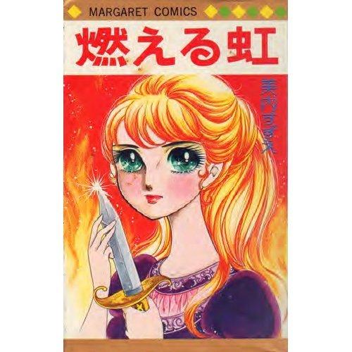 燃える虹 (マーガレットコミックス)