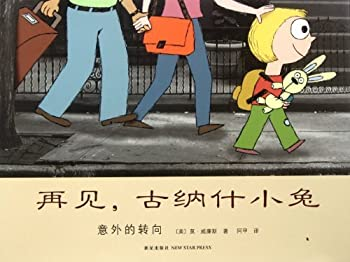 Knuffle Bunny Free An Unexpected Diversion  Chinese Edition  by  Mei Wei Lian Si  2012-07-01