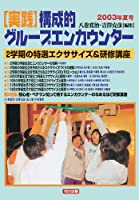 実践構成的グループエンカウンター (2003年夏号)