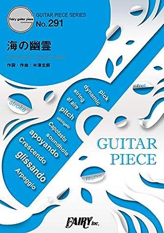 ギターピースGP291 海の幽霊 / 米津玄師 (ギターソロ・ギター&ヴォーカル)~アニメーション映画「海獣の子供」主題歌 (GUITAR PIECE SERIES)