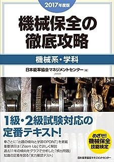 2017年度版 機械保全の徹底攻略[機械系・学科]