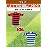 ラグビー 関東大学リーグ戦2020 法政大学 vs. 中央大学