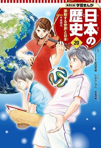 学習まんが 日本の歴史 20 激動する世界と日本 (未分類)