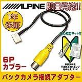 【アルパイン ALPINE 】バックカメラ