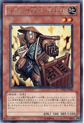 遊戯王/第7期/2弾/STBL-JP020 カラクリ商人 壱七七 R