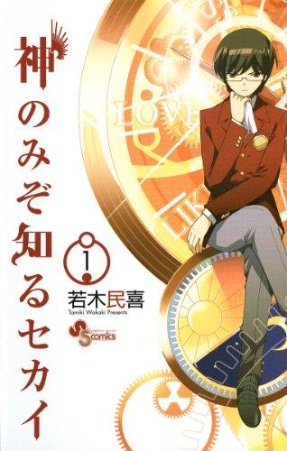 神のみぞ知るセカイ(1) (少年サンデーコミックス)