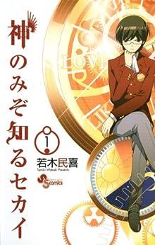 [若木民喜]の神のみぞ知るセカイ(1) (少年サンデーコミックス)