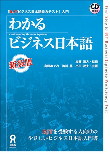 Business Japanese New Edition-BJT Business Japanese Proficiency Test Introduction can be seen (2008) ISBN: 4872176812 [Japanese Import]