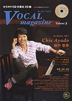 ボーカルマガジン Vol.5