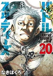 バトルスタディーズ コミック 1-20巻セット