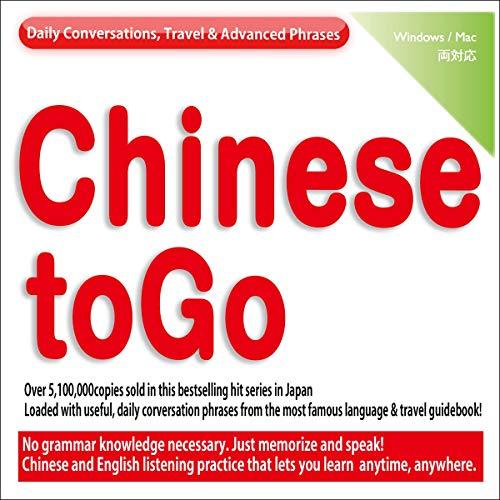 『とにかく使える中国語ー日常会話からマニアック表現まで(英語版)』のカバーアート