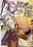 賢者の孫(15) (角川コミックス・エース)