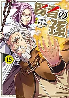 賢者の孫 manga download free raw zip rar