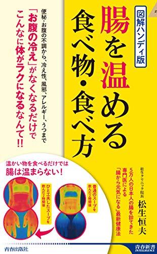 図解ハンディ版 腸を温める食べ物・食べ方 (青春新書インテリジェンス)