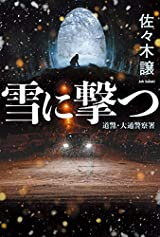 じっくり読ませる警察小説佐々木譲『雪に撃つ』がいい!