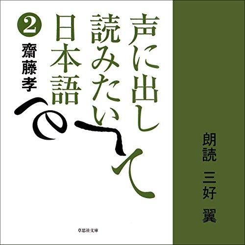 『声に出して読みたい日本語 2』のカバーアート